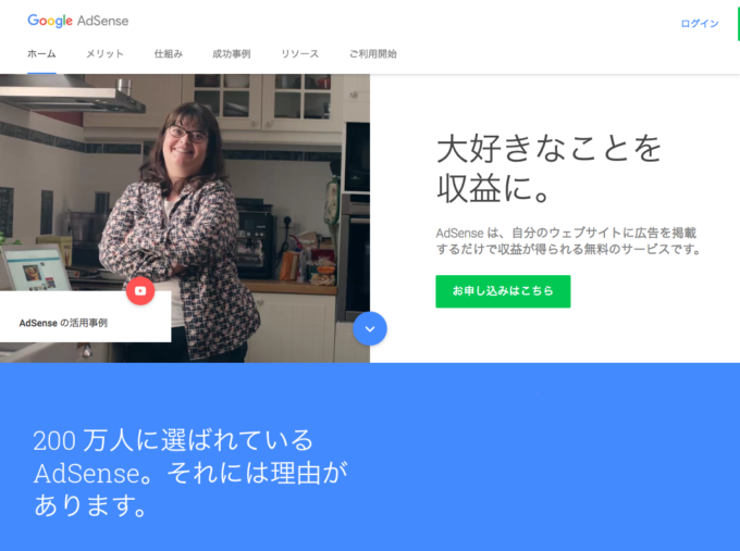 GoogleAdSenseログインページ画像