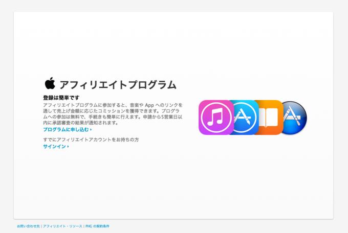 iTunesアフィリエイトログイン画面