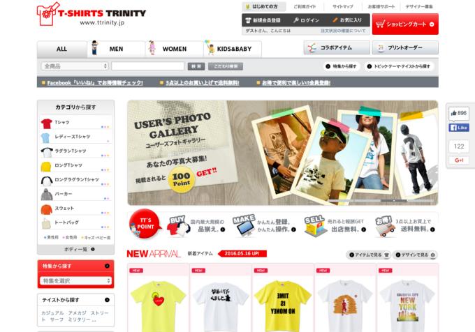トリニティTシャツ販売サイト