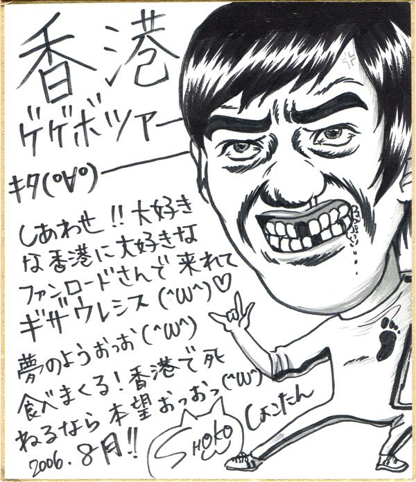 中川翔子直筆サイン