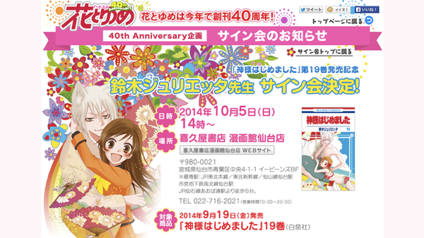 kamisama-19-sign-event