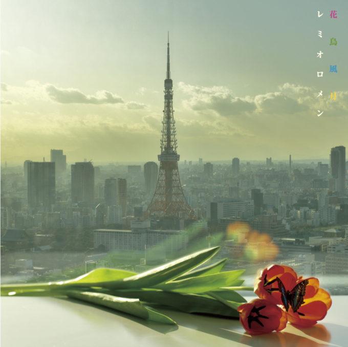 レミオロメン「花鳥風月」ジャケット画像