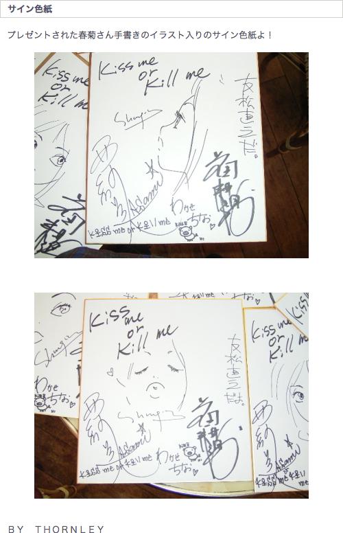 kiss-me-autograph-kiji