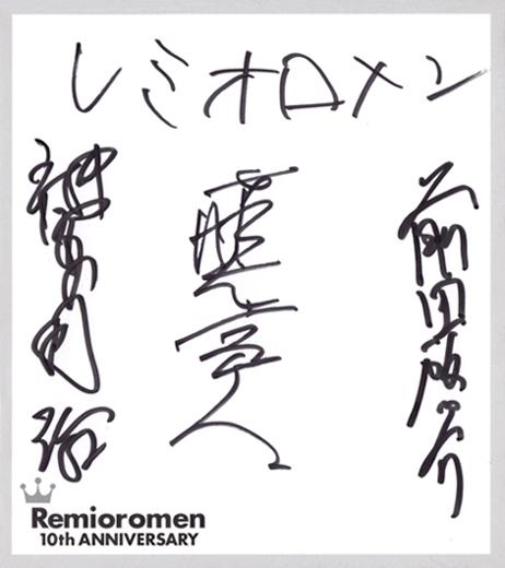 レミオロメン直筆サイン入り色紙