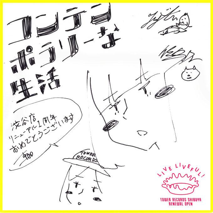 タワレコRTキャンペーン当選「コンテンポラリーな生活」直筆サイン入り色紙