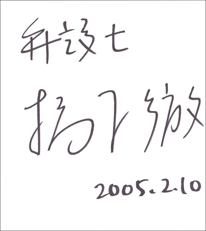 橋下徹 (はしもととおる)直筆サイン入り色紙