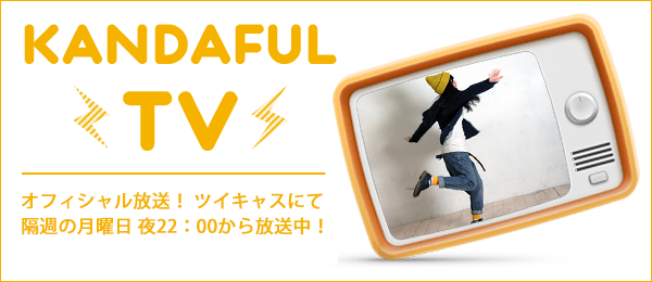 神田莉緒香のKANDAFUL TV