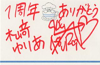 木崎ゆりあ直筆サイン・メッセージ入りカード
