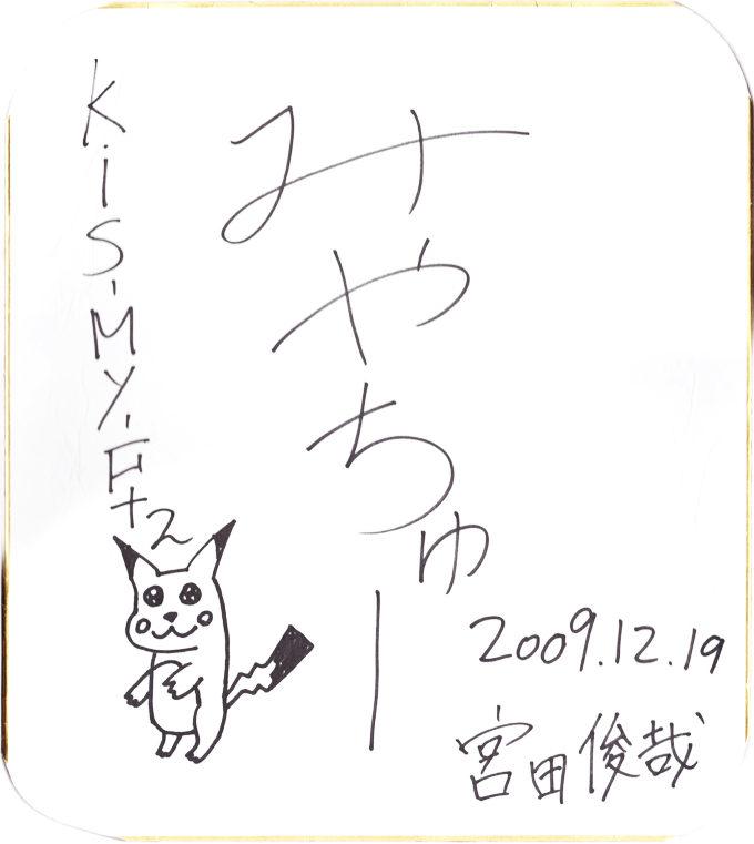 宮田俊哉 (みやたとしや)直筆サイン入り色紙 表面 (おもてめん)