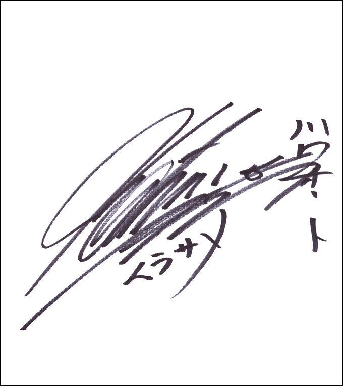 森且行 (もりかつゆき)直筆サイン入り色紙