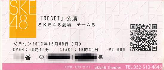 「RESET」公演 SKE48劇場 チームS チケット半券
