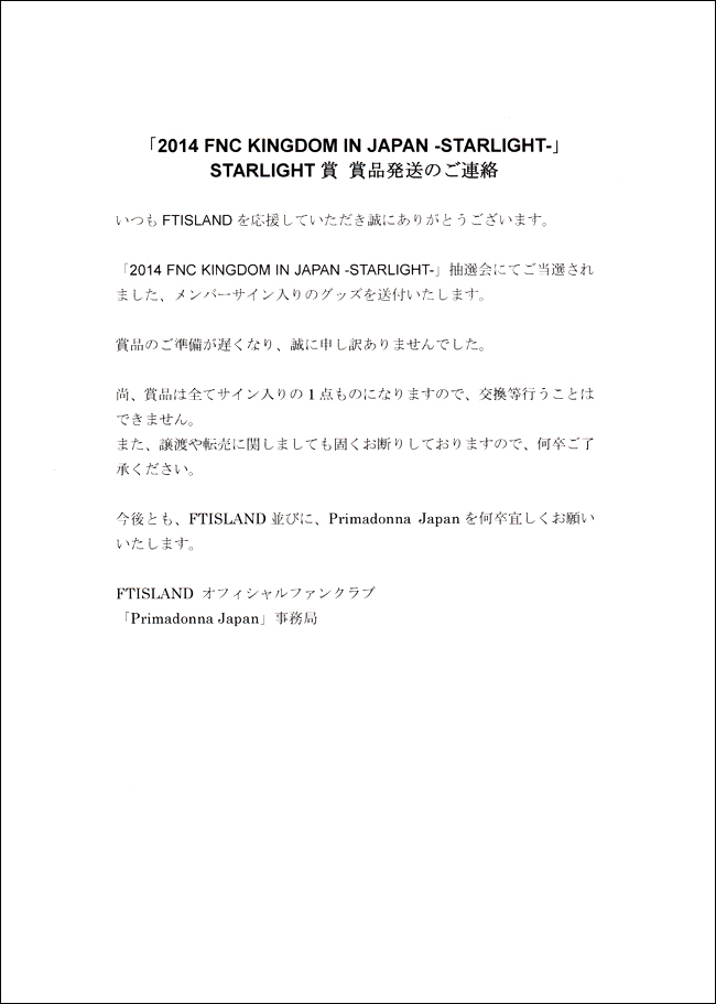 「2014 FNC KINGDOM IN JAPAN -STARLIGHT-」STARLIGHT 賞 賞品発送のご連絡