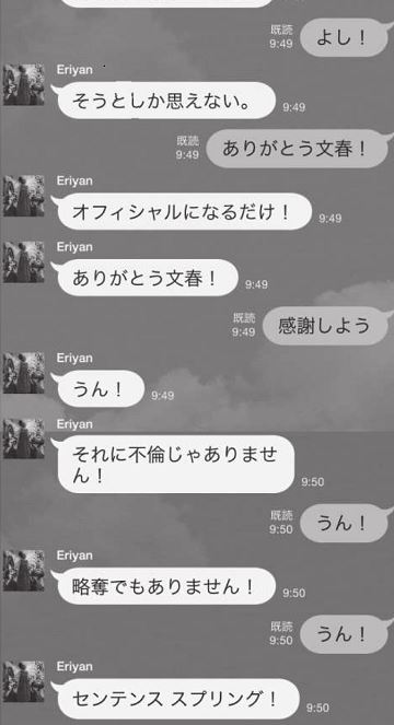 gesu-line4