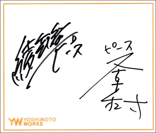 ピース (綾部祐二・又吉直樹)直筆サイン入り色紙