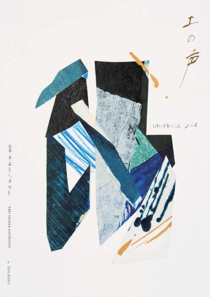 田中紗樹 (たなかさき)個展「土の声」@GULIGULIのチラシ。
