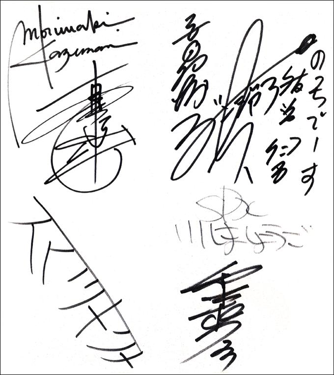 猿岩石、デンジャラス、スープレックス、スマイリーキクチ直筆サイン入り色紙