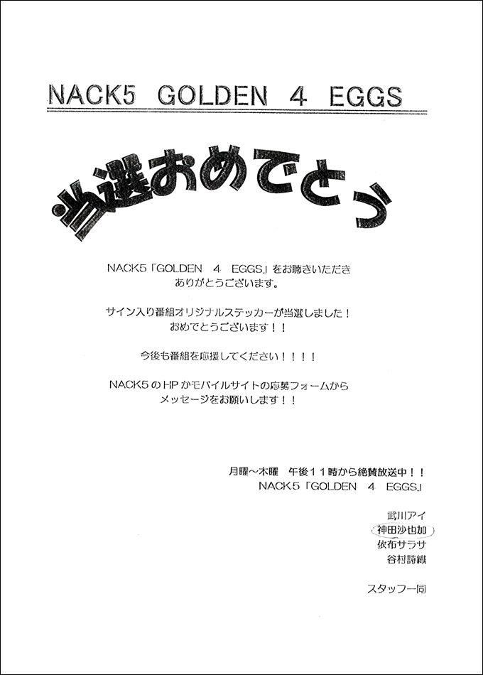 NACK5「GOLDEN 4 EGGS」サイン入りオリジナルステッカー当選おめでとうの手紙