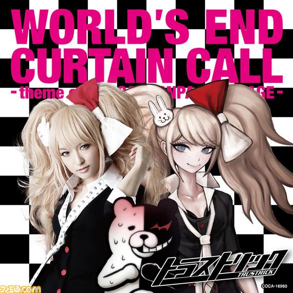 トラストリック『World's End Curtain Call』ジャケット画像