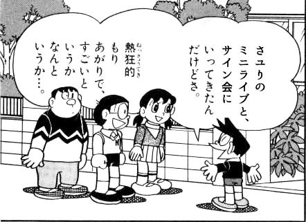 てんとう虫コミックス『ドラえもん』33巻『フィーバー!!ジャイアン ファンクラブ』で、スネ夫が伊藤翼のファンクラブ全国大会に行ってきた台詞を改変した画像。