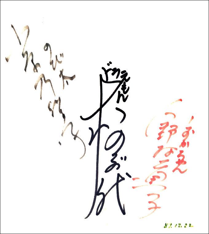 旧ドラえもん声優陣 (大山のぶ代、小原乃梨子、野村道子)直筆サイン入り色紙