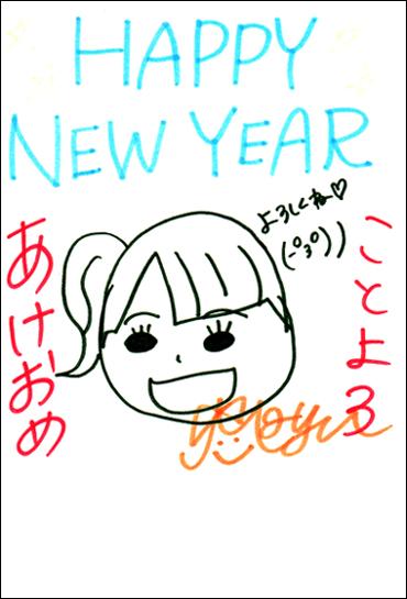 小笠原茉由 (おがさわらまゆ)ちゃん直筆サイン入り年賀状