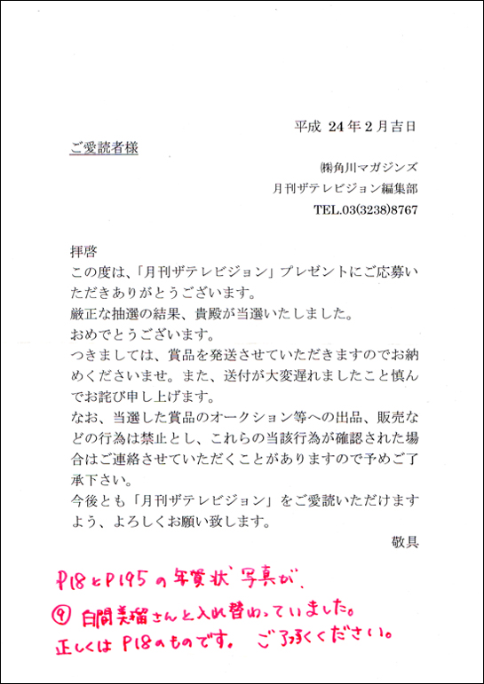 「月刊ザテレビジョン」プレゼントの、当選通知書。
