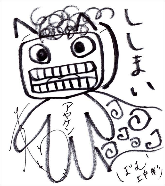 上戸彩 (うえとあや)直筆イラスト、サイン入り色紙 (雑誌BOMB当選品。)