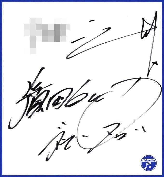 ダウンタウンの浜田雅功 (はまだまさとし)の直筆サイン