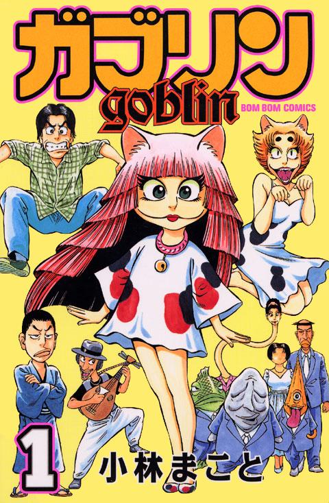 講談社のボンボンコミックス『ガブリン (goblin)』1巻