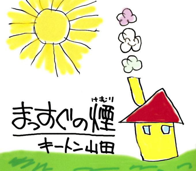 キートン山田の画像 p1_6