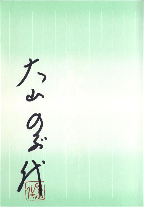 ooyamanobuyo-autograph