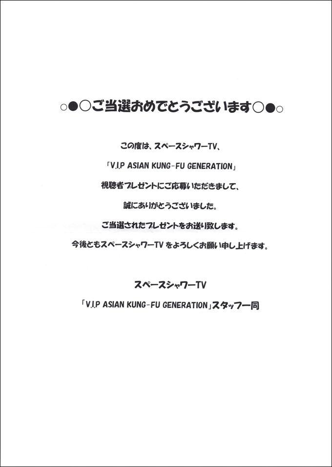 スペースシャワーTV、ASIAN KUNG-FU GENERATION (アジアン・カンフー・ジェネレーション)視聴者プレゼント当選通知書