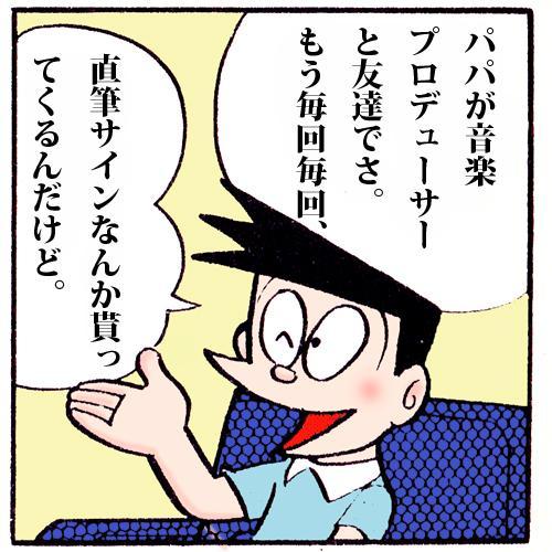 サインコレクターのスネ夫