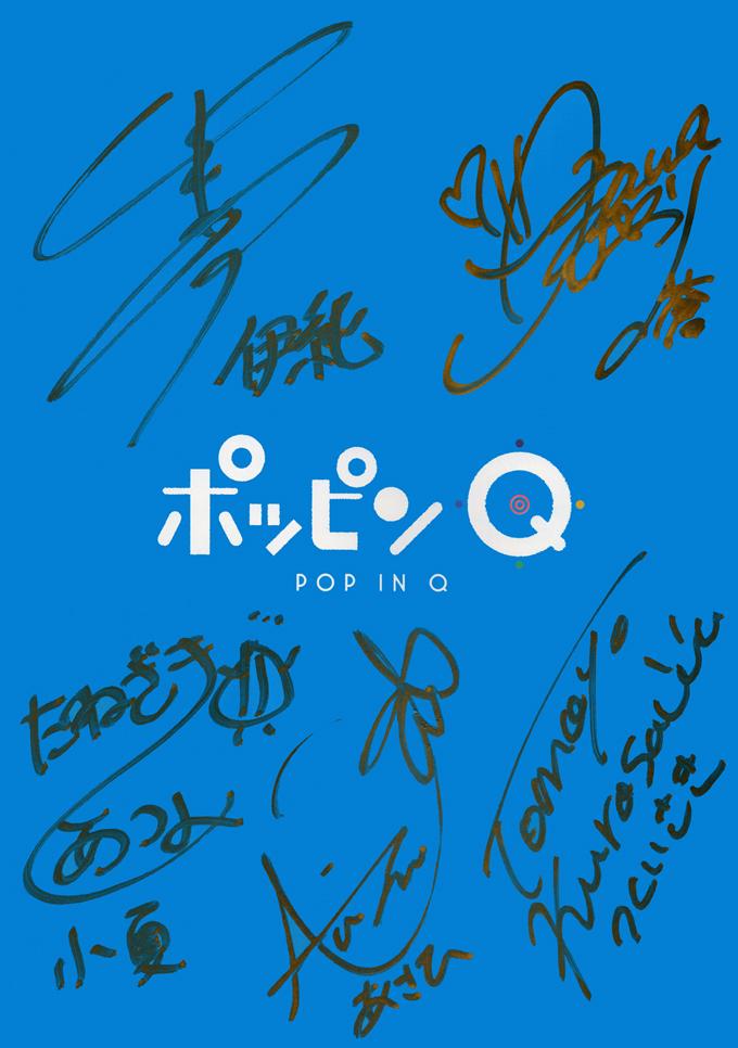 ポッピンQ メインキャラクター5人の声優さんの直筆サイン入りマスコミプレス (当選品)