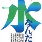 『大山のぶ代の水なんだ!?/大山のぶ代+グループH2O』表紙