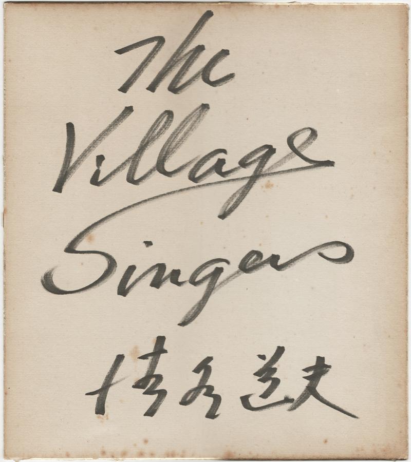 The Village Singers (ヴィレッジ・シンガーズ)のボーカル清水道夫さんの直筆のサイン入りの色紙