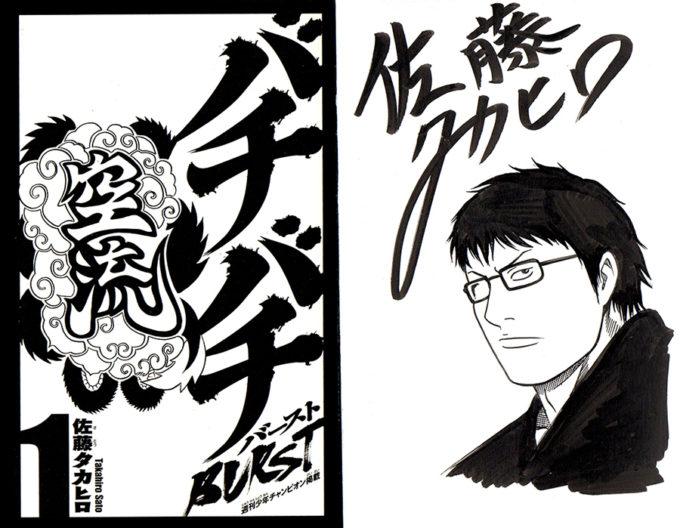 佐藤タカヒロ直筆サイン・イラスト