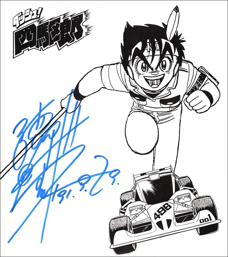 ダッシュ!四駆郎 印刷イラスト入りの徳田ザウルス先生の直筆サイン入り色紙