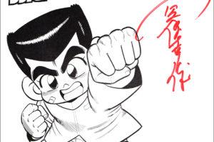 おれは男だ!くにおくん 印刷イラスト入り 穴久保幸作 (あなくぼこうさく)先生の直筆サイン入り色紙