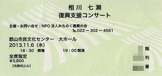 相川七瀬 復興支援コンサートのチケット