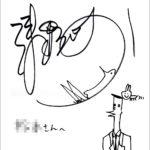 【当選品】浅野いにお おやすみプンプン おざなり君イラスト入り直筆サイン入り色紙