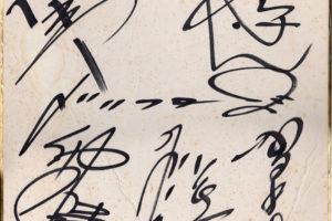 ザ・ドリフターズ 直筆サイン入り色紙