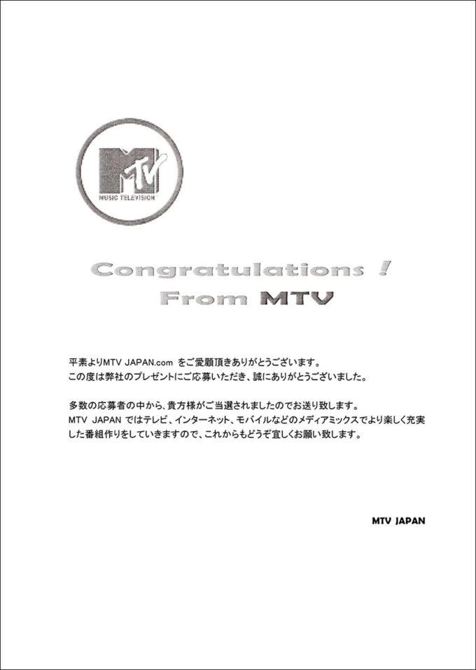 MTV JAPAN 当選通知書