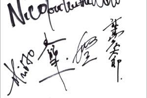 NICO Touches the Walls (ニコ・タッチズ・ザ・ウォールズ) 直筆サイン入り色紙 (Twitter当選品 TOWER RECORDS SHIBUYA)