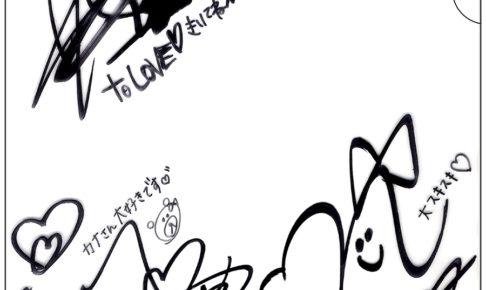 西野カナ & まえのん (前田希美) & ナナ (清野菜名) 直筆サイン入りクリアファイル (ピチレモン当選品