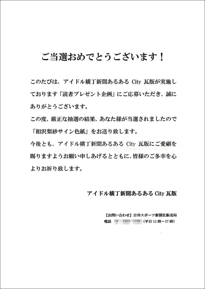 アイドル横丁新聞「読者プレゼント企画」当選通知書