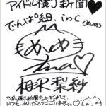 でんぱ組.incのリーダー、相沢梨紗 (あいざわりさ)ちゃんの直筆サイン入りの色紙 (アイドル横丁新聞当選品)