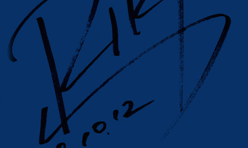 竹内力 (RIKI) 直筆サイン入り色紙 @古都フェス2008in奈良公園 2008年10月12日