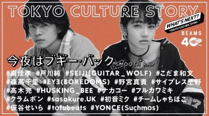 世界初、TOKYOファッション40年の軌跡を4分に完全アーカイブ 第一弾『TOKYO CULTURE STORY 今夜はブギー・バック(smooth rap)』MV公開