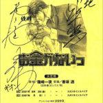 OVA [お金がないっ] 第3話 声優 (福山潤 置鮎龍太郎 小杉十郎太)の直筆サイン入り台本 (Comic Magazine LYNX当選品)